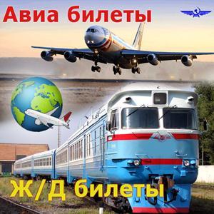 Авиа- и ж/д билеты Малоархангельска