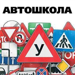 Автошколы Малоархангельска