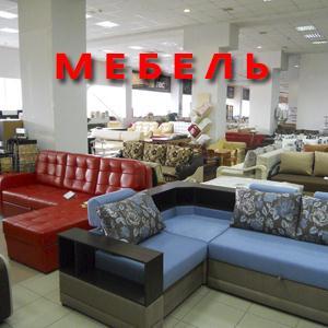 Магазины мебели Малоархангельска