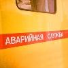 Аварийные службы в Малоархангельске
