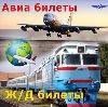 Авиа- и ж/д билеты в Малоархангельске