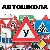 Автошколы в Малоархангельске