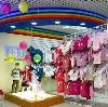 Детские магазины в Малоархангельске