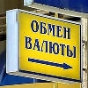 Обмен валют в Малоархангельске