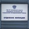 Отделения полиции в Малоархангельске
