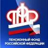Пенсионные фонды в Малоархангельске