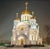 Религиозные учреждения в Малоархангельске